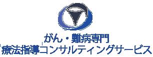 がん・難病の問題解決へと導く療法指導コンサルタント 徳山研吾