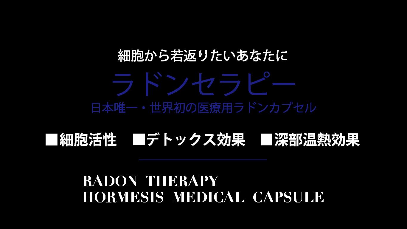 radon_header